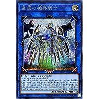 星痕の機界騎士 シークレットレア 遊戯王 エクストリーム・フォース exfo-jp047