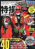 Newtype THE LIVE (ニュータイプ・ザ・ライブ) 特撮ニュータイプ 2011年 04月号 [雑誌]