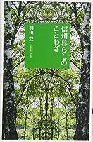 信州暮らしのことわざ (しなのき新書)