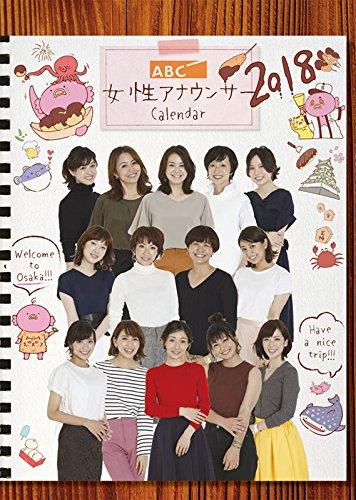 ABC女性アナウンサー カレンダー 【2018年版】 18CL-0229