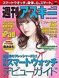 週刊アスキーNo.1172(2018年4月3日発行) [雑誌]