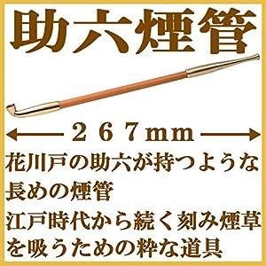 柘製作所(tsuge) 煙管 助六煙管 #50951