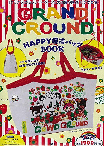 GRAND GROUND HAPPY保冷バッグBOOK (バラエティ)