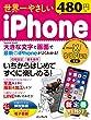 世界一やさしい iPhone iPhone X/8/8 Plus対応