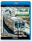 JR仙山線 仙台~羽前千歳~山形 往復 4K撮影作品 交流電化発祥の地へ 【Blu-ray Disc】