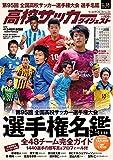 高校サッカーダイジェスト(18) 2017年 1/20 号 [雑誌]: ワールドサッカーダイジェスト 増刊 -