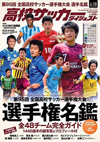 高校サッカーダイジェスト(18) 2017年 1/20 号 [雑誌]: ワー・・・