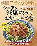 シニアの 減塩するからおいしいレシピ 別冊NHKきょうの料理