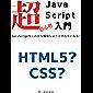 JavaScript超初心者入門