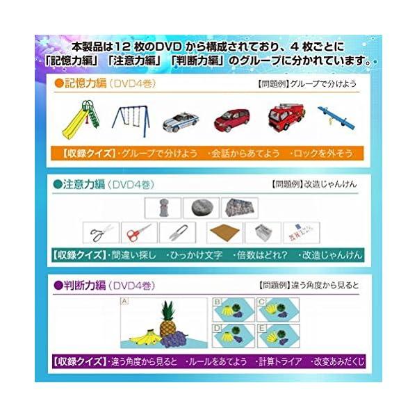 【特典DVD付き】 篠原菊紀教授 監修 いきい...の紹介画像5