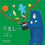 うるしー ボードブック (あかちゃん学絵本) 0~2歳児向け 絵本