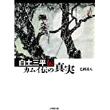 白土三平伝 カムイ伝の真実 (小学館文庫)