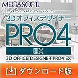 3DオフィスデザイナーPRO4 EX|ダウンロード版