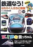 KIDS鉄っちゃん―鉄道なう!はたらく人たちと車両