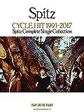 ピアノ弾き語り スピッツ/CYCLE HIT 1991-2017~Spitz Complete Single Collection~