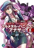 フルメタル・パニック! アナザー8 (富士見ファンタジア文庫)