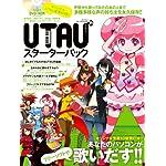 UTAUスターターパック (100%ムックシリーズ)