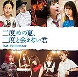 二度めの夏、二度と会えない君 feat.Primember(TYPE-C/DVD付き)