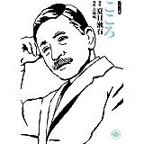 こころ (ホーム社漫画文庫)