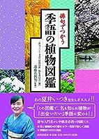 俳句でつかう季語の植物図鑑