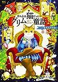 ほんとは猫だったグリム童話 ラプンツェル (全1巻) (ねこぱんちコミックス)