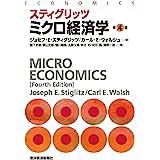 スティグリッツ ミクロ経済学(第4版) (スティグリッツ経済学シリーズ)