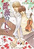 タクミくんシリーズ 薔薇の下で―夏の残像・3―<タクミくんシリーズ> (角川ルビー文庫)