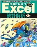 仕事に役立つExcel統計解析 第3版 (Excel徹底活用シリーズ)