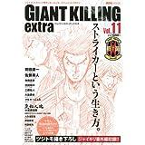 ジャイアントキリング発サッカーエンターテインメントマガジン GIANT KILLING extra Vol.11 (講談社 MOOK)