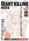 ジャイアントキリング発サッカーエンターテインメントマガジン GIANT KILLING extra Vol.11 (講談社MOOK)