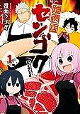 焼肉店センゴク: 1 (REXコミックス)