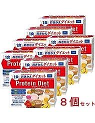 DHC プロティンダイエット 1箱15袋入 8箱セット 1食169kcal以下&栄養バッチリ! リニューアル