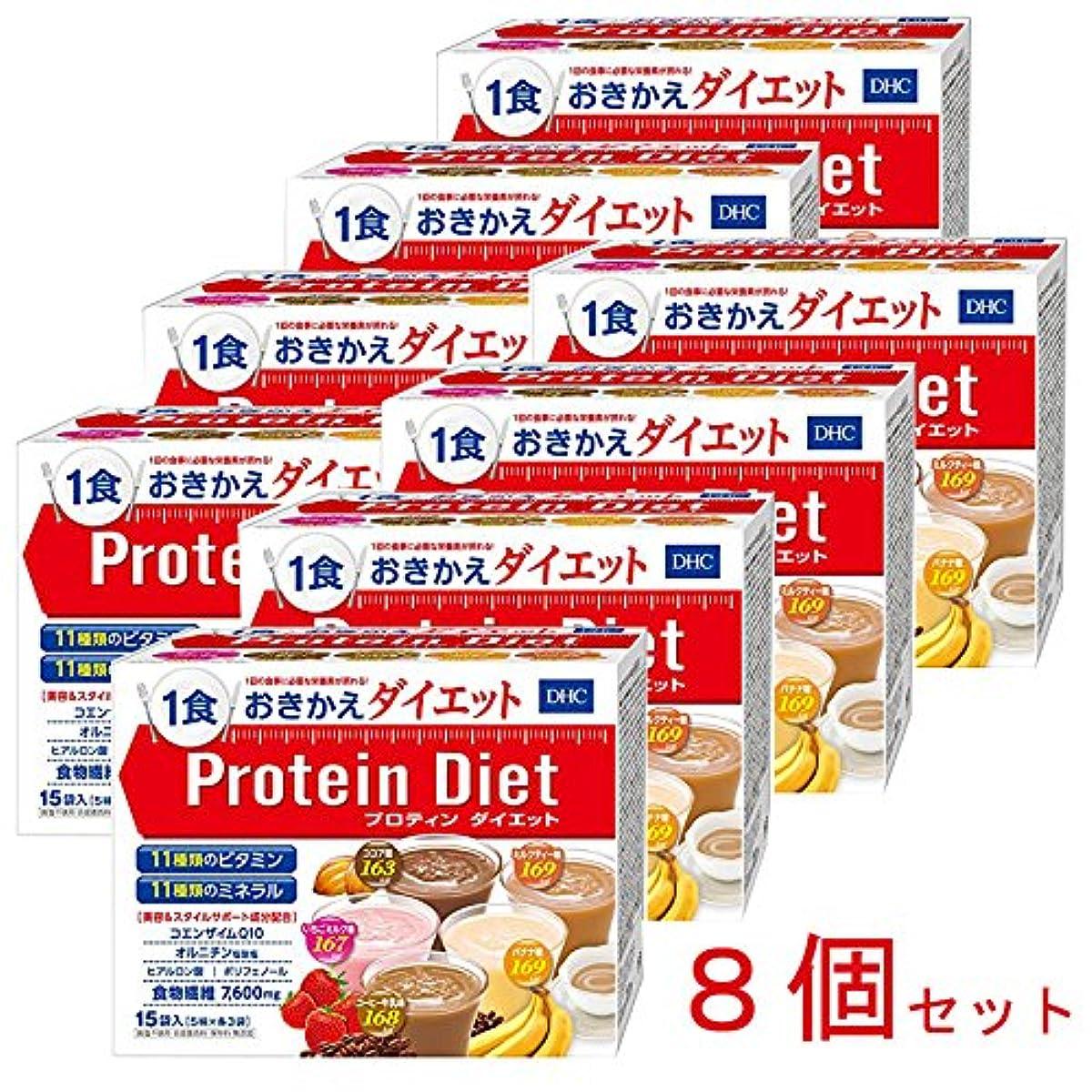 電話繊維レッスンDHC プロティンダイエット 1箱15袋入 8箱セット 1食169kcal以下&栄養バッチリ! リニューアル