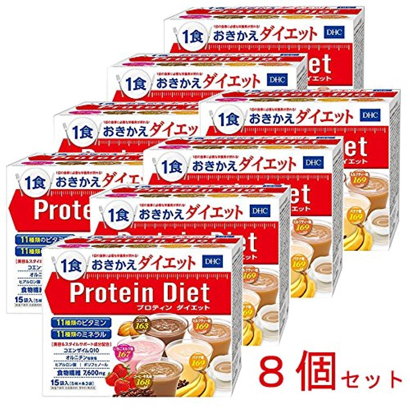 スライス区画控えめなDHC プロティンダイエット 1箱15袋入 8箱セット 1食169kcal以下&栄養バッチリ! リニューアル