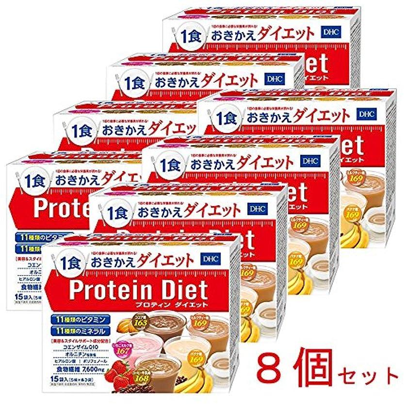 インペリアルバスルームランチョンDHC プロティンダイエット 1箱15袋入 8箱セット 1食169kcal以下&栄養バッチリ! リニューアル