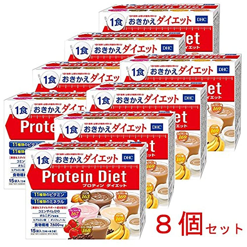 ご予約優れましたカーペットDHC プロティンダイエット 1箱15袋入 8箱セット 1食169kcal以下&栄養バッチリ! リニューアル