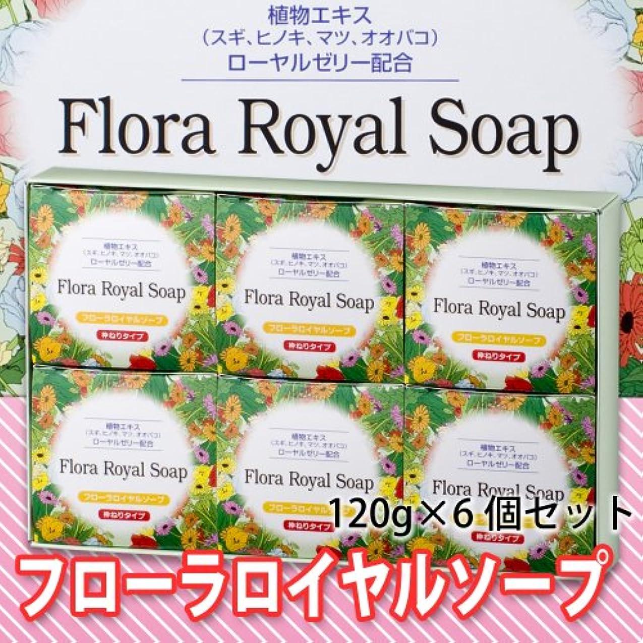 【純正品】フローラロイヤルソープ6個セット