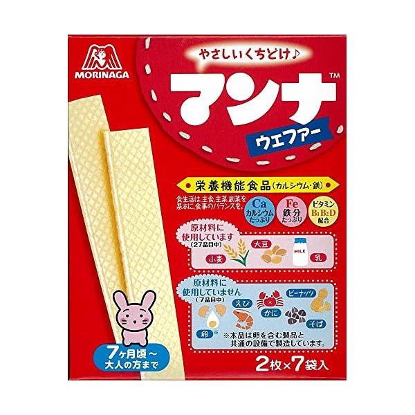 森永製菓 マンナウェファー 14枚(2枚×7袋)×6箱の商品画像