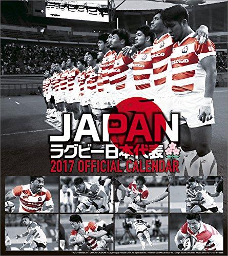 ラグビー日本代表オフィシャル 2017年 カレンダー 壁掛けの詳細を見る