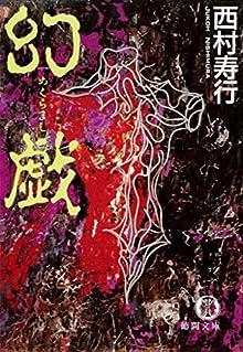 幻戯(めくらまし) (徳間文庫)