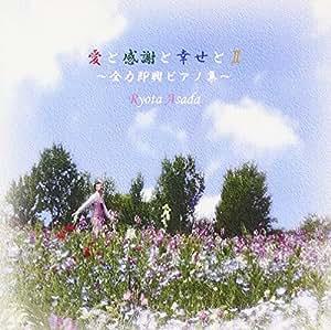 愛と感謝と幸せとII~全力即興ピアノ集~