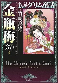 まんがグリム童話 金瓶梅 第01-36巻 [Manga Grimm Douwa Kinpeibai vol 01-36]