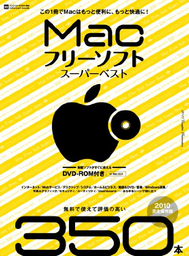 Macフリーソフトスーパーベスト 2010 完全保存版 (INFOREST MOOK PC・GIGA特別集中講座 382)の詳細を見る