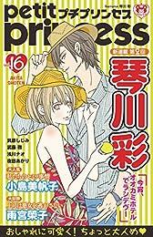プチプリンセス vol.16(2018年7月1日発売) [雑誌]