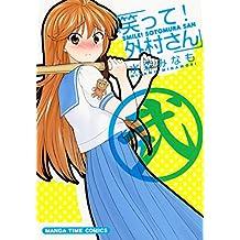 笑って!外村さん 2巻 (まんがタイムコミックス)