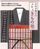 安田多賀子のふだんきもの塾―着付けから帯結び、お手入れ、所作まで写真とイラストで丁寧解説