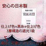 遮光1級 真っ暗に出来る『カフェカーテン』防炎ラベル付 縦60㎝ ピンク