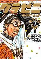 グラゼニ~東京ドーム編~(7) (モーニング KC)