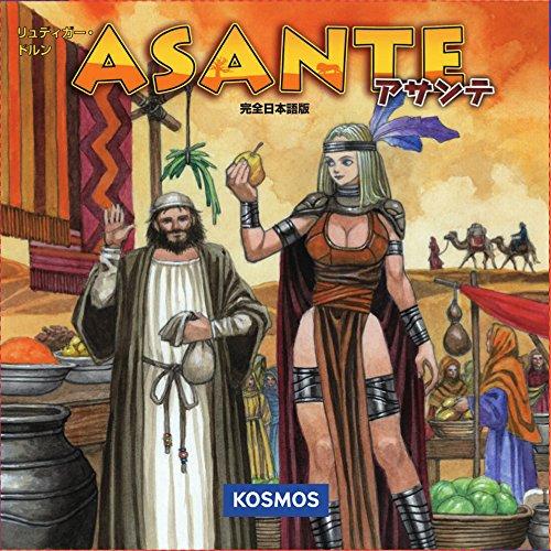 アサンテ 完全日本語版