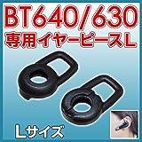 セイワ イヤーピースL 2個入り BT630・640用 共通 PART0073